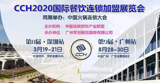 2020第八届国际餐饮连锁加盟展览会(深圳站)
