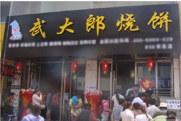 开个武大郎烧饼店需要多少钱?总部在哪里