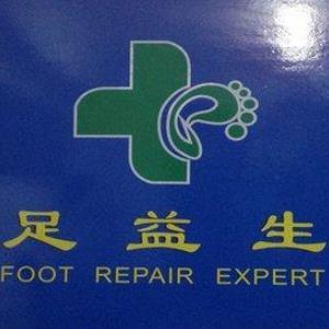 足益生修脚