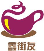 鑫街友奶茶汉堡