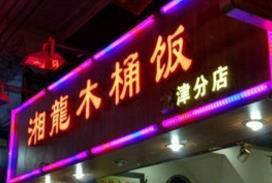 湘龍木桶饭