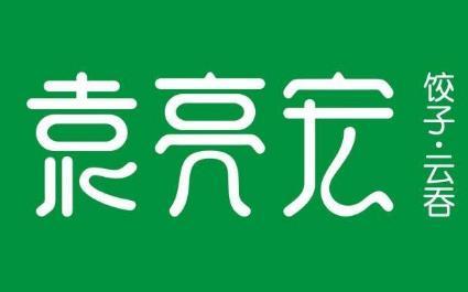 袁亮宏饺子云吞连锁