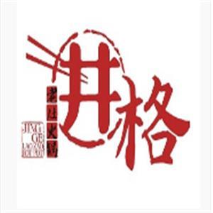 上海井格老灶火锅