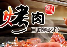 权韩自助烤肉