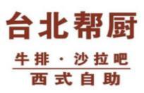 台北帮厨牛排