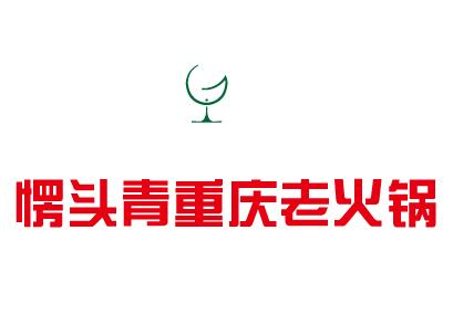 愣头青重庆老火锅