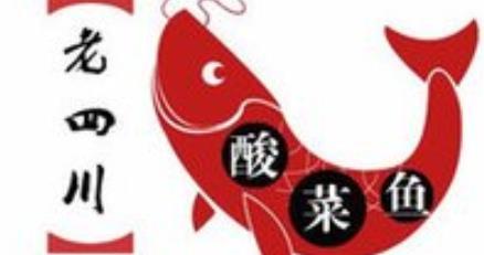 老四川酸菜鱼
