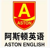 阿斯顿未来英语