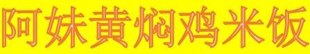 阿妹黄焖鸡米饭