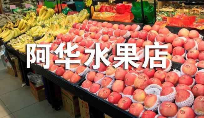 阿华水果店