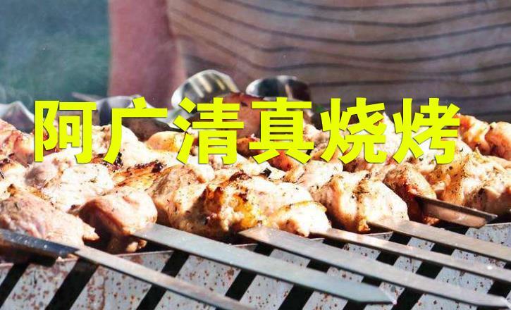 阿广清真烧烤