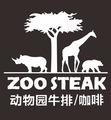 zoosteak动物园牛排