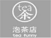 teafunny泡茶店