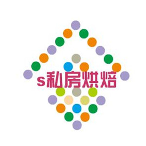 s私房烘焙