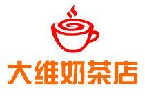 大维奶茶店