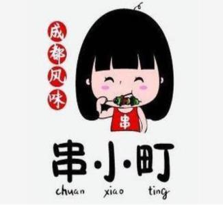 串小町冷锅火锅冒菜