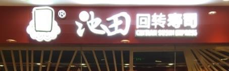 池田回转寿司