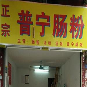 潮元普宁肠粉店