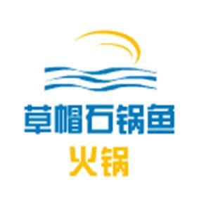 草帽石锅鱼火锅