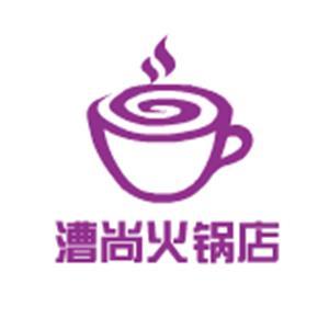 漕尚火锅店