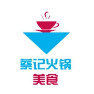 蔡记火锅美食