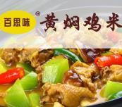 百思味黄焖鸡米饭