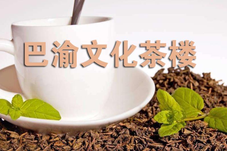 巴渝文化茶楼