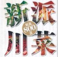 巴食新派川菜