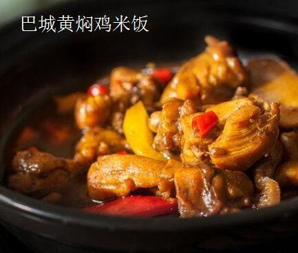 巴城黄焖鸡米饭