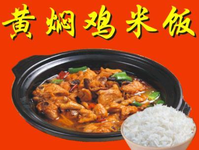 安轩黄焖鸡米饭