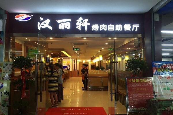 汉丽轩自助烤肉加盟费多少钱?总部在哪里
